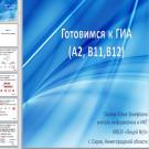 Презентация ГИА по информатике