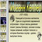 Презентация Иоганн Кеплер