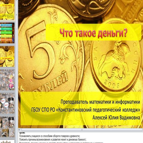 Презентация История денежных средств