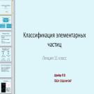 Презентация Классификация элементарных частиц
