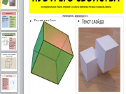 Презентация Куб и его свойства
