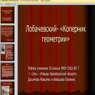 Презентация Лобачевский — «Коперник» геометрии