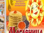 Презентация Праздник Масленицы