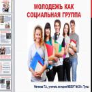 Презентация Молодежь как социальная группа