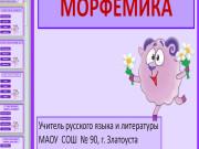 Презентация Морфемика