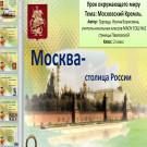 Презентация Московский Кремль