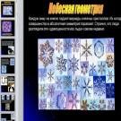 Презентация Небесная геометрия