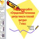 Презентация Определение центра тяжести