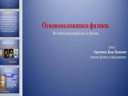 Презентация Основоположники физики