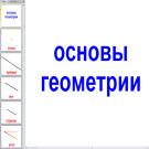Презентация Основы геометрии