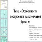 Презентация Особенности построения на клетчатой бумаге