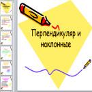 Презентация Перпендикуляр и наклонные