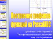 Презентация Построение графиков функций в PascalABC