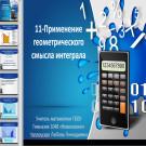Презентация Практическое применение интеграла
