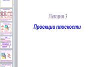 Презентация Проекция плоскости