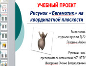 Презентация Проект Бегемотик