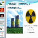 Презентация Радиация
