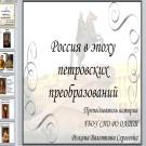 Презентация Россия при Петре I