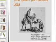 Презентация Русь и Золотая Орда