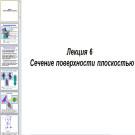 Презентация сечение поверхности