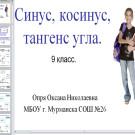 Презентация Синус, косинус, тангенс угла