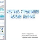 Презентация Системы управления базами данных