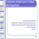 Презентация Создание презентаций в среде MS PowerPoint