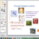 Презентация Старое и новое о круге
