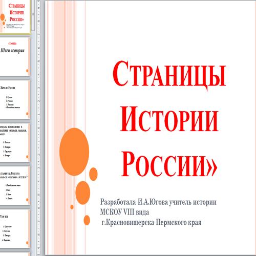 Презентация Страницы истории России