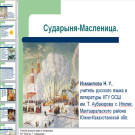 Презентация Сударыня-Масленица