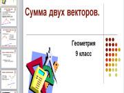 Презентация Сумма двух векторов