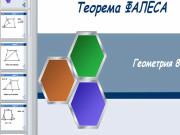 Презентация Теорема Фалеса