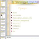 Презентация Трапеция