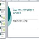 Презентация задачи на построение сечений