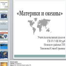 Презентация Материки и океаны