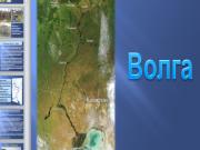 Презентация Волга