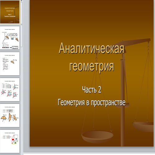 Презентация Аналитическая геометрия