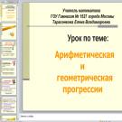 Презентация Арифметическая и геометрическая прогрессии