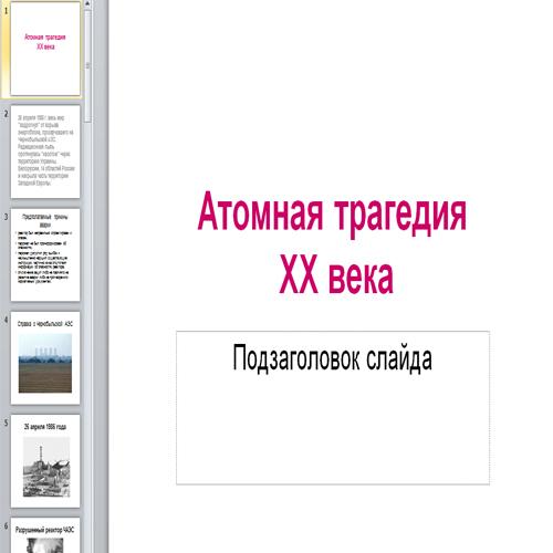Презентация Атомная трагедия XX века