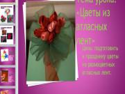 Презентация МК Цветы из атласной ленты