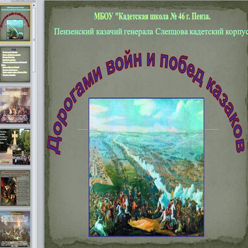 Презентация Дорогами войн и побед казаков