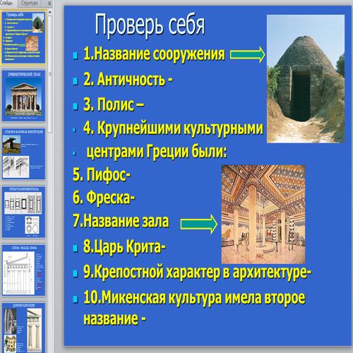 Презентация Древнегреческий храм