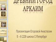 Презентация Древний город Аркаим