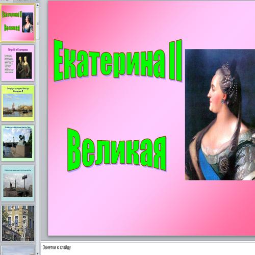 Презентация Екатерина II Великая