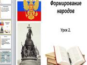 Презентация Формирование народов