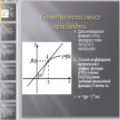 Презентация Геометрический смысл производной