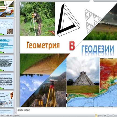 Презентация Геометрия в Геодезии