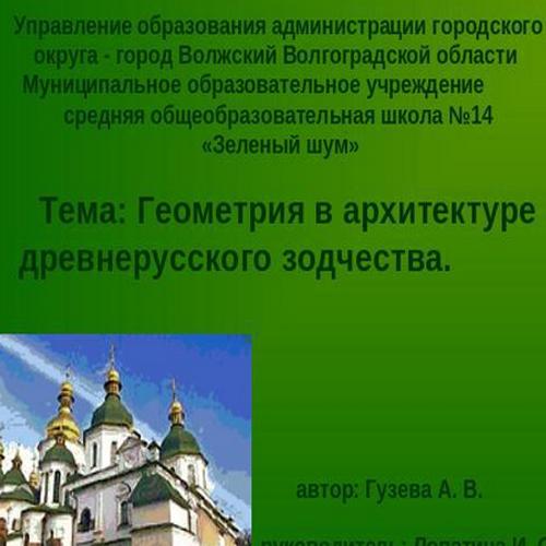 Презентация Геометрия в архитектуре древнерусского зодчества