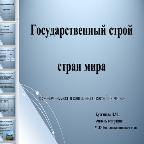 Презентация Государственный строй стран мира