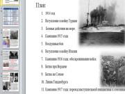 Презентация Ход Первой мировой войны